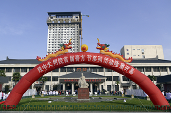 陕西中医药大学附属医院举办首届膏方节
